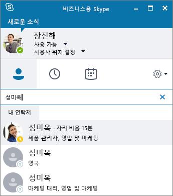 추가할 대화 상대를 검색할 때 표시되는 비즈니스용 Skype 스크린샷.