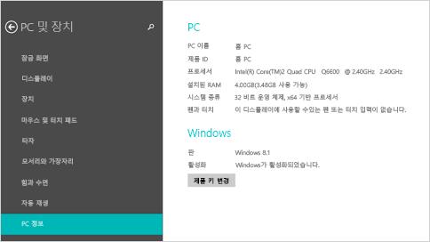 PC 설정의 PC 정보 페이지