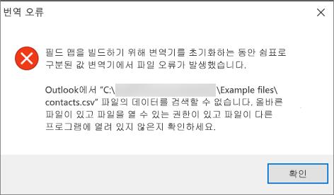 .csv 파일이 비어 있을 때 표시되는 오류 메시지입니다.