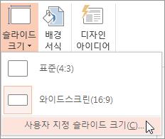 사용자 지정 슬라이드 크기 메뉴 옵션
