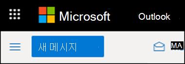 리본 메뉴 모양은 웹용 Outlook에서 합니다.