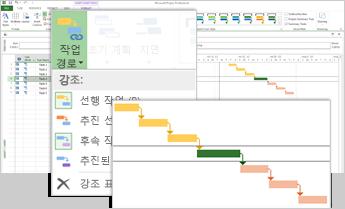 작업 경로가 강조 표시된 작업 경로 메뉴 및 Gantt 막대