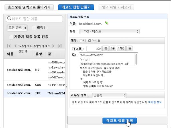 AWS-BP-Configure-4-3