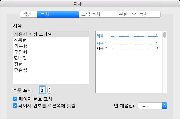 목차 대화 상자의 목차 탭에서 문서의 목차에 대한 설정을 선택합니다.