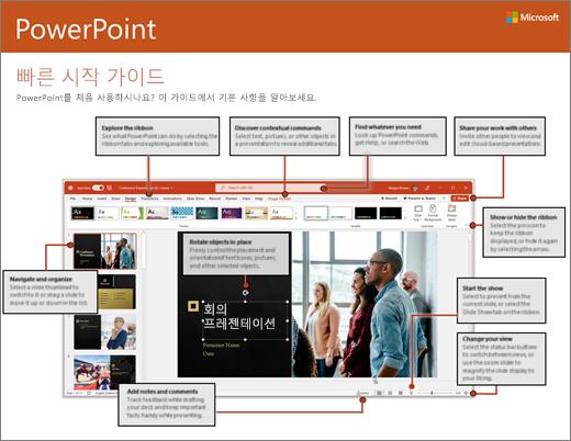 PowerPoint 2016 빠른 시작 가이드(Windows)