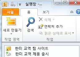 동기화 오류 아이콘이 표시된 SharePoint 작업 영역