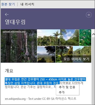 리서치 도구 - 모든 이미지 보기, 텍스트 추가 또는 텍스트 추가 및 인용
