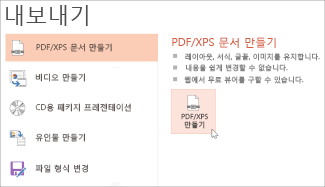 PDF로 프레젠테이션 저장