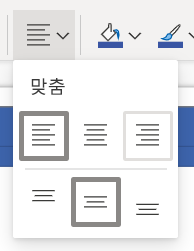 Visio Online 리본 메뉴의 텍스트 맞춤 단추