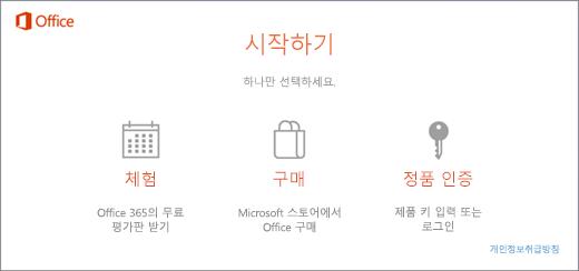 Office가 사전 설치되어 제공되는 PC의 기본적인 체험, 구입 또는 정품 인증 옵션을 보여주는 스크린샷.