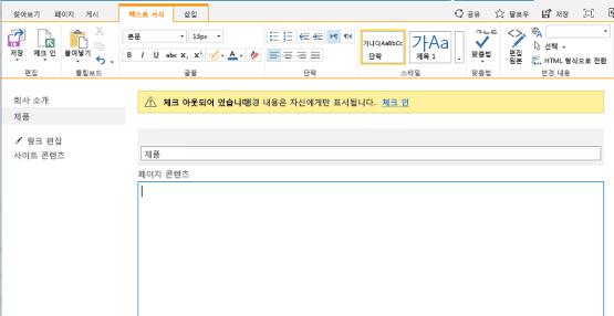 페이지가 체크 아웃되었음을 나타내는 노란색 표시줄이 있는 새 게시 페이지의 스크린샷