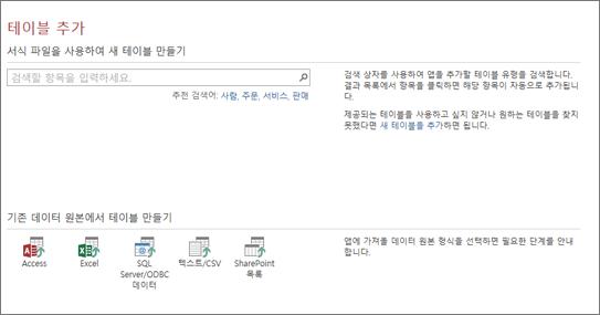 Access 웹앱에 테이블 추가
