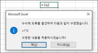 곱하기의 x를 *로 바꿀지 묻는 메시지 상자