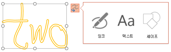 잉크 변환 선택한 개체를 변환 하는 데 사용할 수 있는 개체 종류를 표시 합니다.