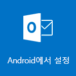 Android용 Outlook 설정
