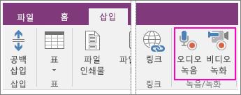 OneNote 2016에서 AV 단추가 있는 삽입 메뉴 스크린샷