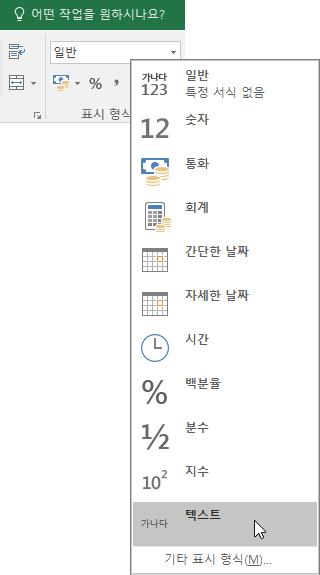 Excel 홈 탭의 숫자 그룹에 있는 일반 상자에서 아래쪽 화살표를 선택하여 사용할 숫자 서식을 선택합니다.
