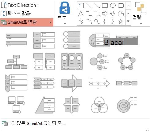 SmartArt 갤러리 변환에서 옵션 표시