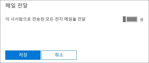 이름이 양정애인 사용자의 사용자 프로필 페이지에서 전자 메일 전달이 적용됨으로 설정되어 있고 편집 옵션이 사용 가능한 상태인 스크린샷.