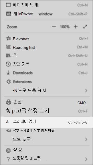 Edge 브라우저에서 설정 드롭다운 메뉴