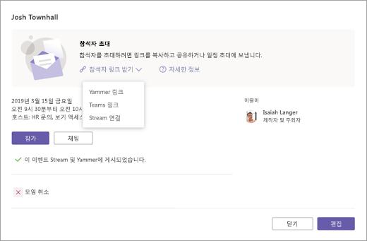 실시간 이벤트의 팀 페이지에서 이벤트를 알리는 url을 가져올 수 있습니다.