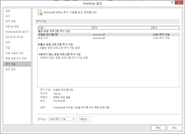 수업용 전자 필기장이 선택된 Office 추가 기능 관리 창. 이동 단추가 있는 COM 추가 기능 관리 섹션.