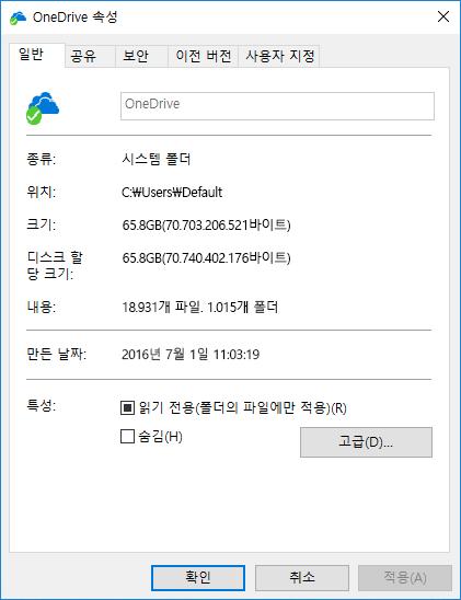 OneDrive 속성