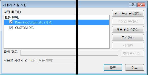 사용자 지정 사전 대화 상자