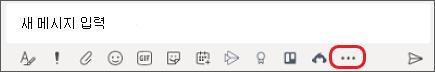 Microsoft Teams에서 메시지를 입력하는 상자