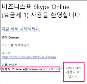 비즈니스용 Skype Online에 등록한 후 받은 시작.전자 메일 예제 Office 365 사용자 ID가 포함되어 있습니다.