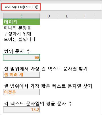 범위의 총 문자 수 및 텍스트 문자열로 작업하기 위한 기타 배열 수 계산