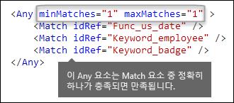 minMatches 및 maxMatches 속성을 갖는 Any 요소를 보여 주는 XML 태그