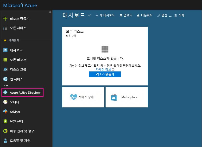 Azure 포털의 왼쪽 탐색 창에서 Azure Active Directory를 클릭합니다.