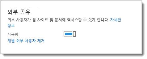 팀 사이트 및 문서에 대한 외부 사용자 액세스를 허용하는 설정/해제 컨트롤 이미지