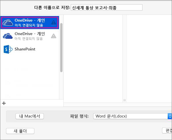문서를 OneDrive 또는 다른 온라인 위치에 저장하려면 온라인 위치를 클릭합니다.