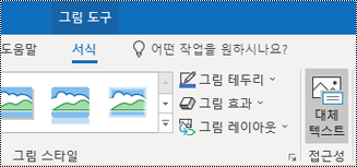Windows용 Outlook 리본 메뉴의 대체 텍스트 버튼.