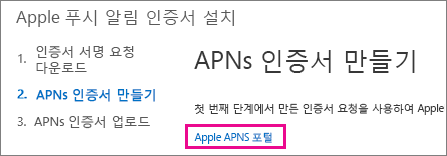 Apple Push Certificate Portal로 이동하여 인증서를 만듭니다.