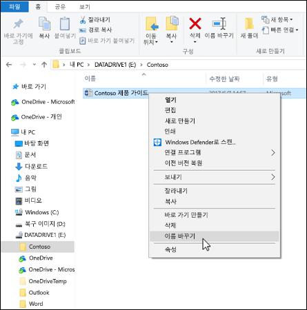 이름을 바꿀 수 Windows 파일 탐색기에서 파일을 마우스 오른쪽 단추로 클릭 합니다.