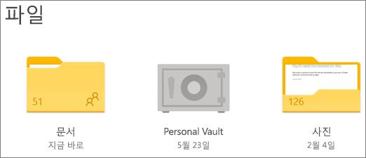OneDrive의 Personal Vault 폴더 스크린샷