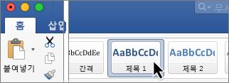 리본 메뉴에서 제목 스타일 클릭