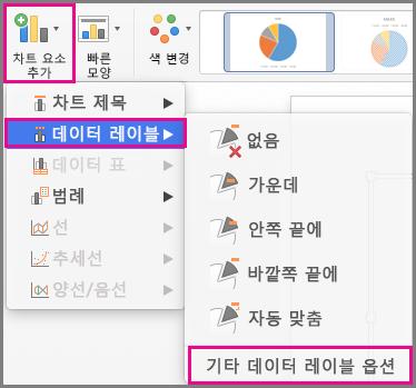 Mac용 Office 차트 요소 추가