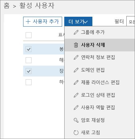 Office 365 관리 센터에서 여러 사용자 계정을 삭제합니다.