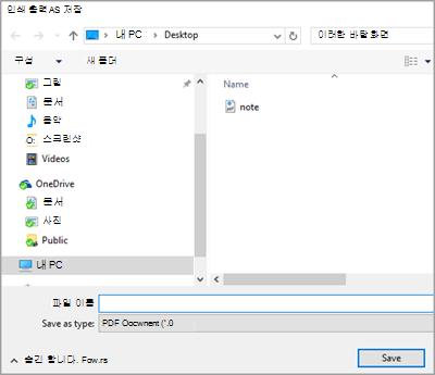 PDF 저장