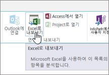 리본에서 SharePoint Excel로 내보내기 단추 강조 표시됨.