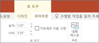 PowerPoint Online의 표에 대 한 리본 메뉴의 대체 텍스트 단추