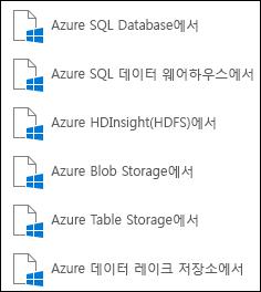 Microsoft Azure에서 데이터 가져오기