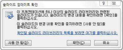슬라이드 업데이트 확인 대화 상자