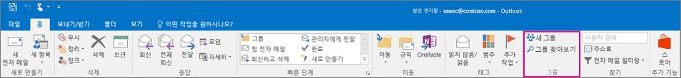 기본 Outlook 리본의 그룹 옵션