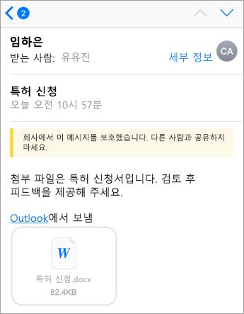 안전 팁: 회사가 Office 365를 사용 하 여이 메시지를 보호 했습니다.