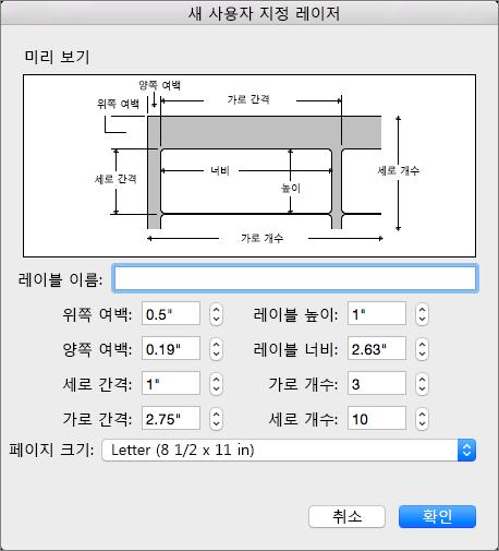 인쇄할 레이블에 맞게 크기 설정 및 조정